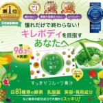 短期ダイエットにおすすめのすっきりフルーツ青汁は630円から♪みちょぱも愛用しているおいしい青汁で健康的なダイエット!