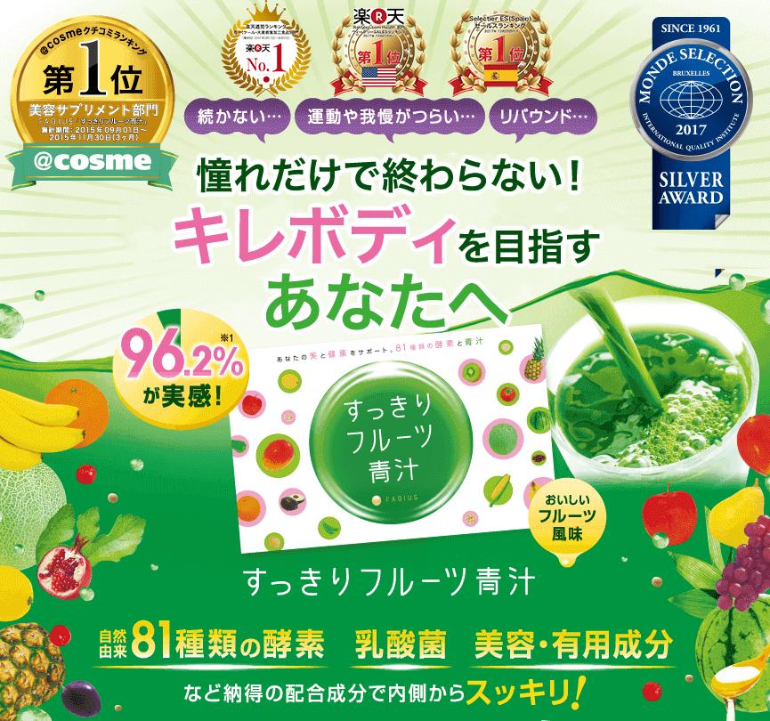 短期ダイエットにおすすめのすっきりフルーツ青汁は630円から♪みちょぱも愛用しているおいしい青汁は返金保証もついてるので安心!