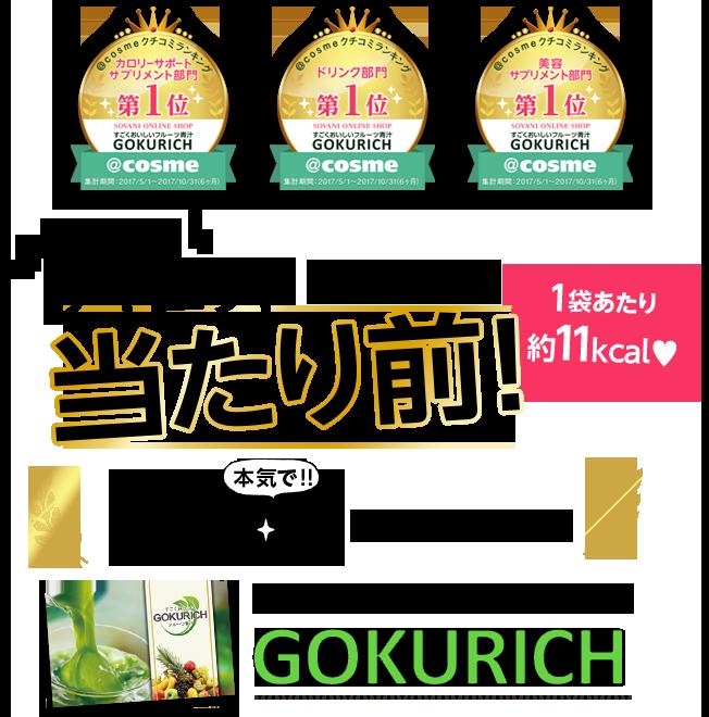 【先着300名】青汁780円から始めれるすごくおいしいフルーツ青汁GOKURICHの効果は?置き換えでダイエットできるのは当たり前!