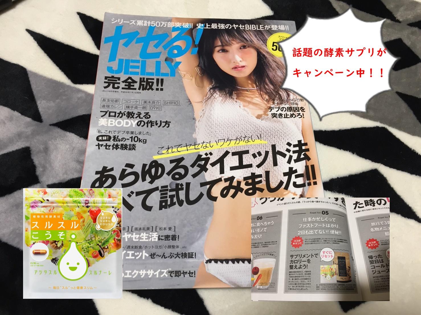 やせる!JELLYで紹介されたスルスルこうそが990円のお得なキャンペーン!食べるのを我慢できない人におすすめのダイエット方法を紹介します!