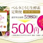 ベルタこうじ生酵素を楽天で買うと損!?始めての購入は公式サイトがおすすめ!最安値は500円さらに返金保証付き!!