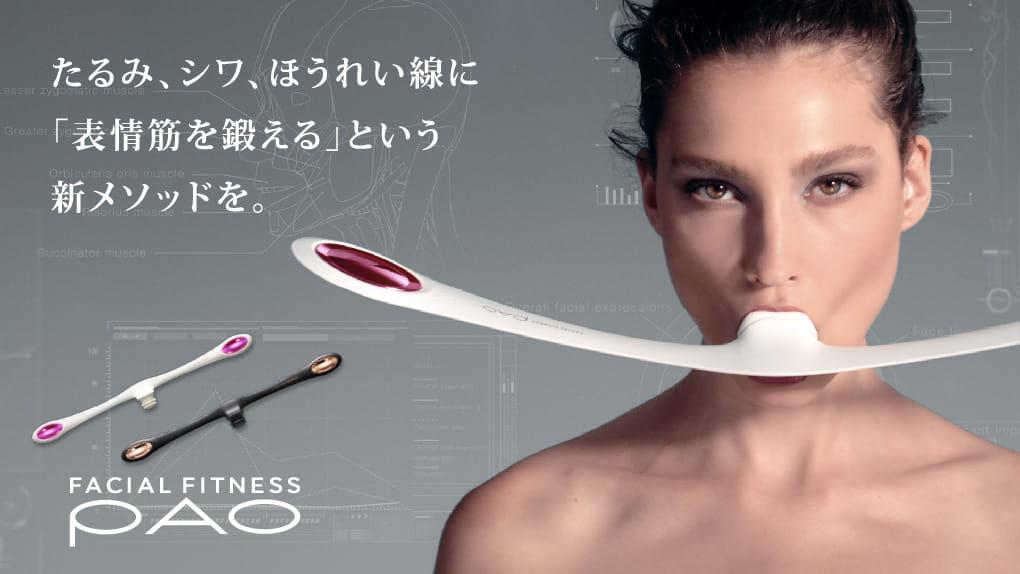 しゃべくり007で紹介された広末さんがはまっている小顔グッズPAOで○○しながらできる小顔ダイエット方法とは?