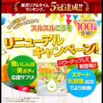 スルスルこうそがパワーアップ!!ニュースルスルこうそでダイエット!特別キャンペーンで最安値で初回の実質負担額は490円で申込できます!