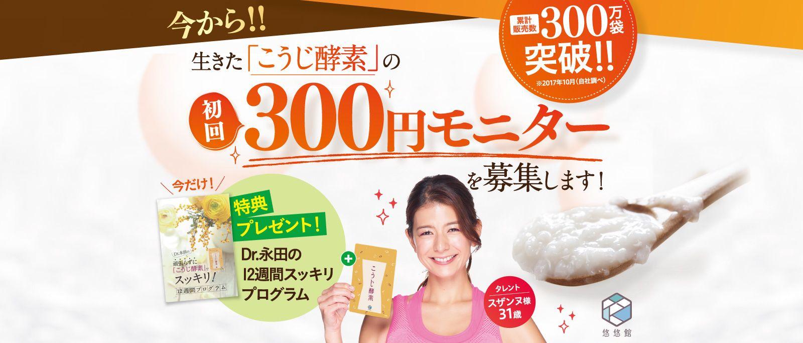 こうじ酵素の2chでも注目のダイエットサプリ!今なら初回は300円スタート!先着500名なので早めの申込!