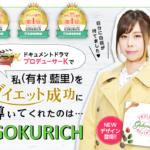 ゴクリッチって痩せない?有村藍里がダイエット成功させた方法をまとめて紹介していきます!780円からスタートできる!