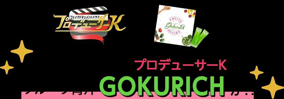 プロジェクトK登場の青汁!ゴクリッチってどんな青汁?先着780円リバウンドが気になる人はゴクリッチでダイエットしよう!